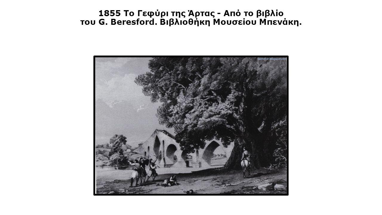1855 Το Γεφύρι της Άρτας - Από το βιβλίο του G. Beresford. Βιβλιοθήκη Μουσείου Μπενάκη.