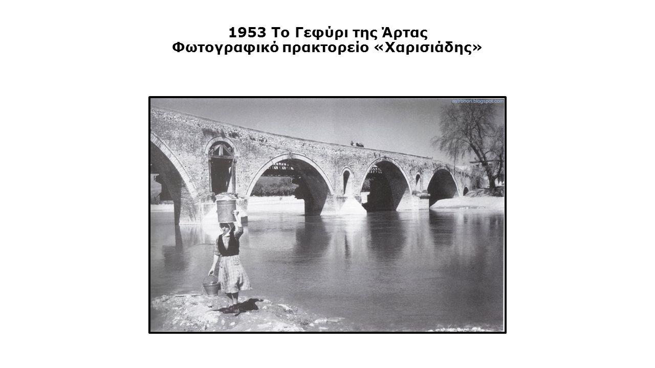 1953 Το Γεφύρι της Άρτας Φωτογραφικό πρακτορείο «Χαρισιάδης»