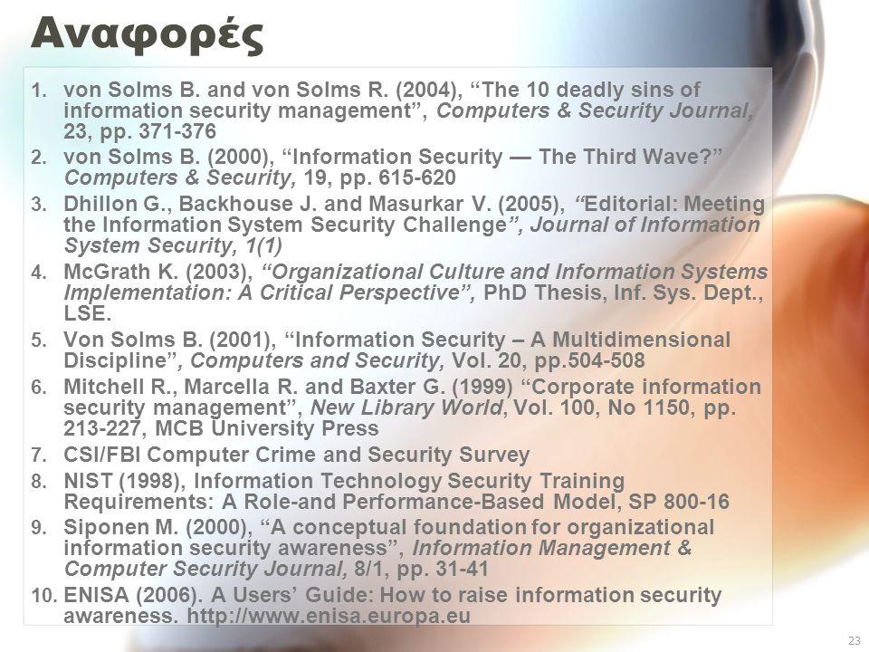 """23 Αναφορές 1. von Solms B. and von Solms R. (2004), """"The 10 deadly sins of information security management"""", Computers & Security Journal, 23, pp. 37"""