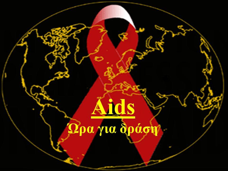 Πως μεταδίδεται; Τι είναι το AIDS; Με αφορά; Κινδυνεύω;