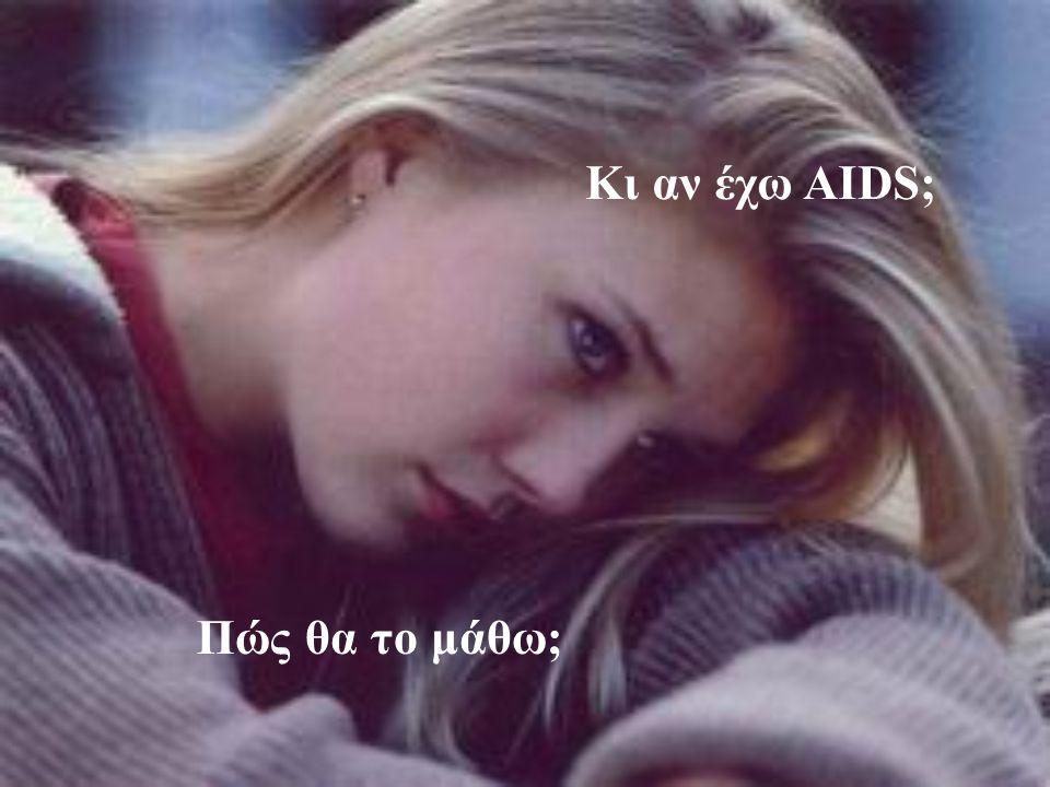 Κι αν έχω AIDS; Πώς θα το μάθω;