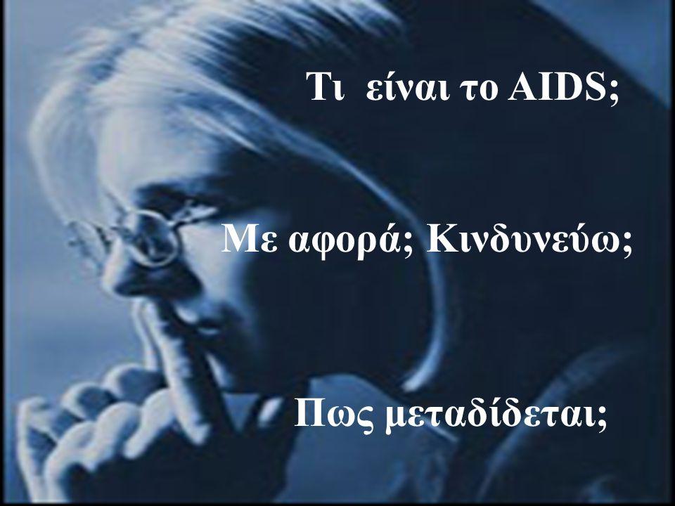 Ευχαριστούμε την HelMSIC - Ελληνική Επιτροπή Διεθνών Σχέσεων και Ανταλλαγών Φοιτητών Ιατρικής ΚΕΝΤΡΟ ΕΛΕΓΧΟΥ ΕΙΔΙΚΩΝ ΛΟΙΜΩΞΕΩΝ (Κ.Ε.Ε.Λ.) ΥΠΟΥΡΓΕΙΟ ΥΓΕΙΑΣ & ΚΟΙΝΩΝΙΚΗΣ ΑΛΛΗΛΕΓΓΥΗΣ