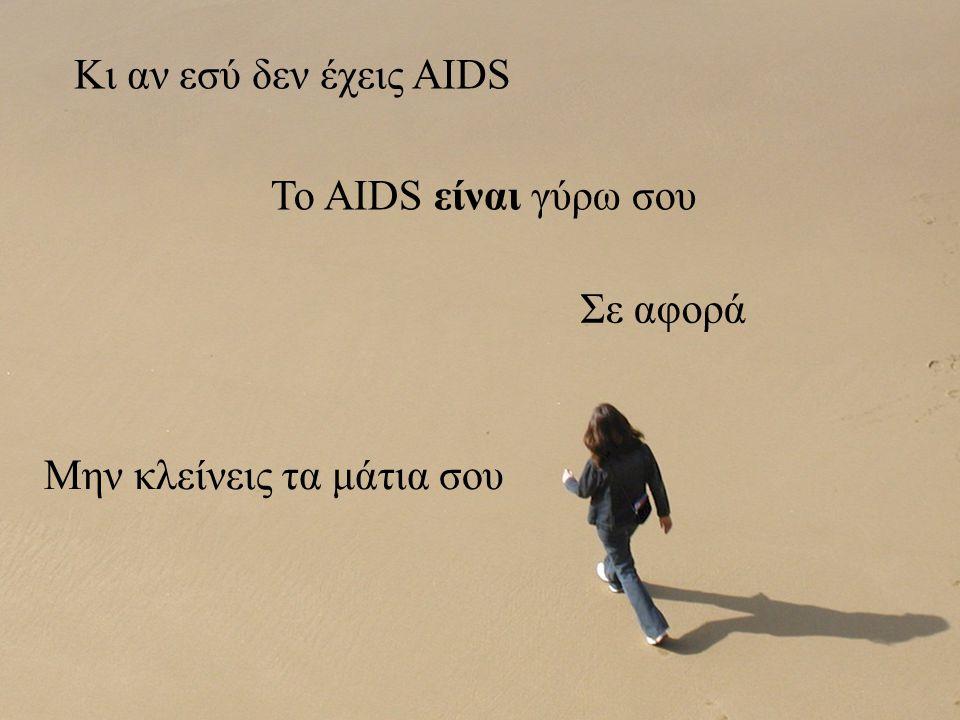 Κι αν εσύ δεν έχεις AIDS Το AIDS είναι γύρω σου Σε αφορά Μην κλείνεις τα μάτια σου