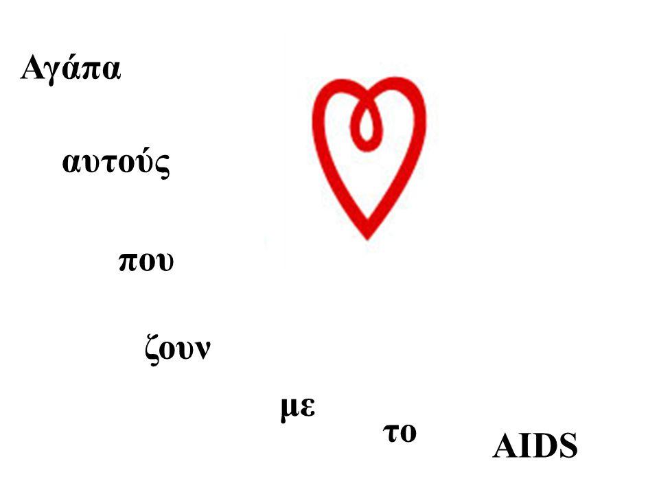 Αγάπα αυτούς που ζουν με το AIDS