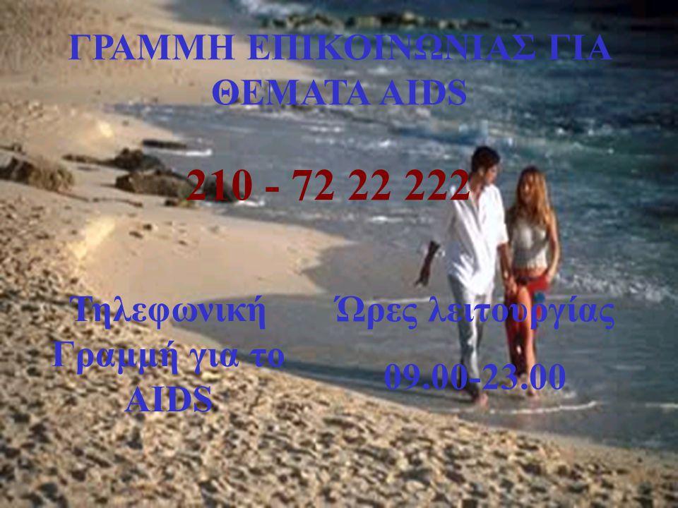 ΓΡΑΜΜΗ ΕΠΙΚΟΙΝΩΝΙΑΣ ΓΙΑ ΘΕΜΑΤΑ AIDS Τηλεφωνική Γραμμή για το AIDS Ώρες λειτουργίας 09.00-23.00 210 - 72 22 222