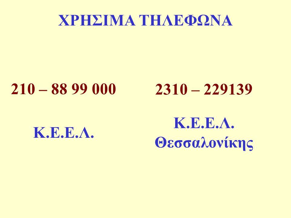 ΧΡΗΣΙΜΑ ΤΗΛΕΦΩΝΑ 210 – 88 99 000 Κ.Ε.Ε.Λ. 2310 – 229139 Κ.Ε.Ε.Λ. Θεσσαλονίκης