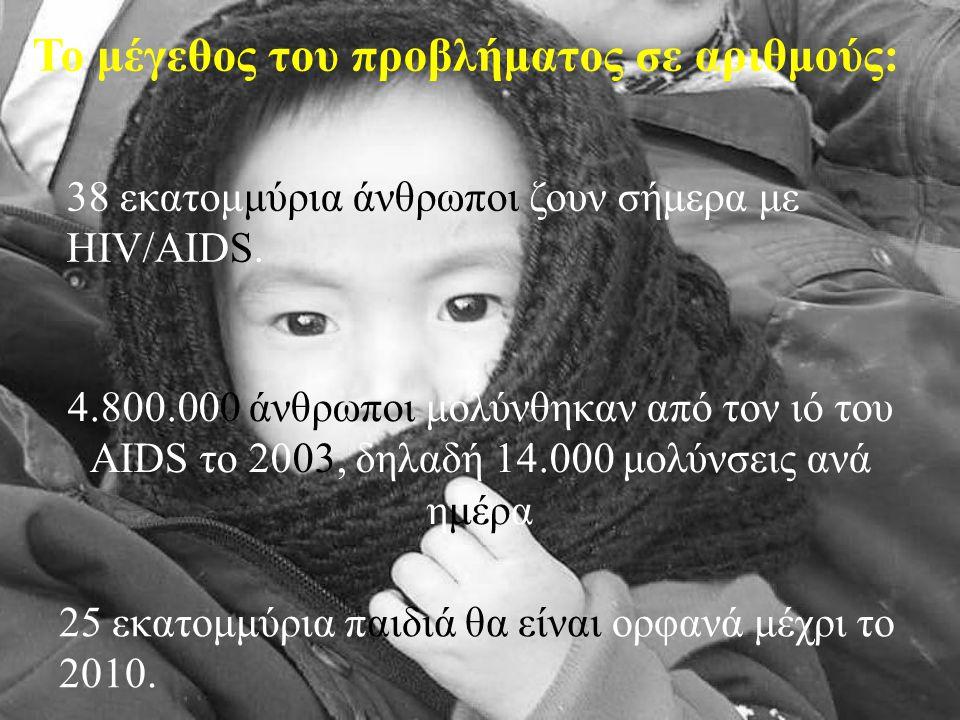 Το μέγεθος του προβλήματος σε αριθμούς: 25 εκατομμύρια παιδιά θα είναι ορφανά μέχρι το 2010.