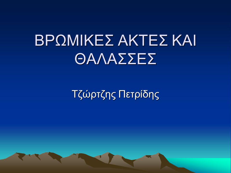 ΒΡΩΜΙΚΕΣ ΑΚΤΕΣ ΚΑΙ ΘΑΛΑΣΣΕΣ Τζώρτζης Πετρίδης