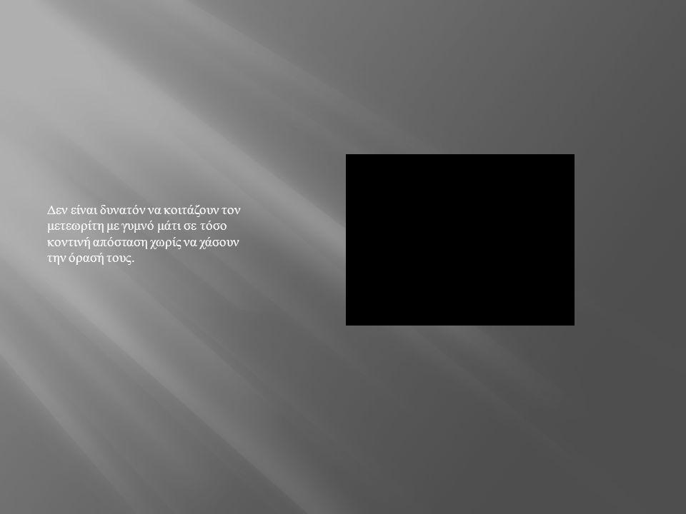 Δεν είναι δυνατόν να κοιτάζουν τον μετεωρίτη με γυμνό μάτι σε τόσο κοντινή απόσταση χωρίς να χάσουν την όρασή τους.