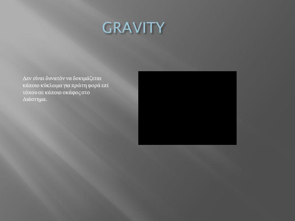 GRAVITY Δεν είναι δυνατόν να δοκιμάζεται κάποιο κύκλωμα για πρώτη φορά επί τόπου σε κάποιο σκάφος στο Διάστημα.