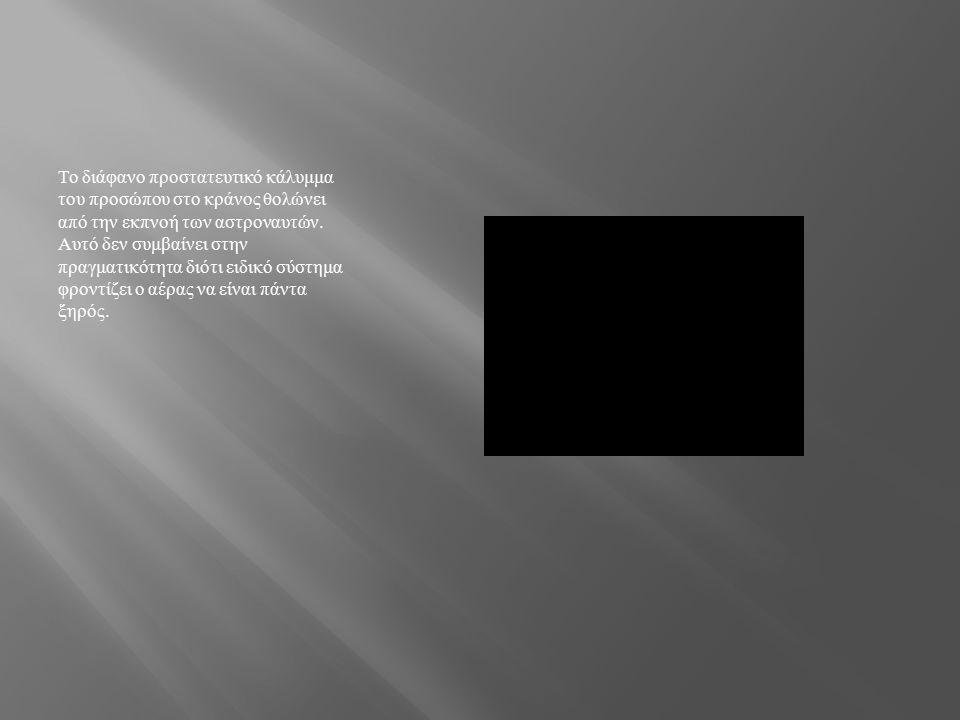 Το διάφανο προστατευτικό κάλυμμα του προσώπου στο κράνος θολώνει από την εκπνοή των αστροναυτών.