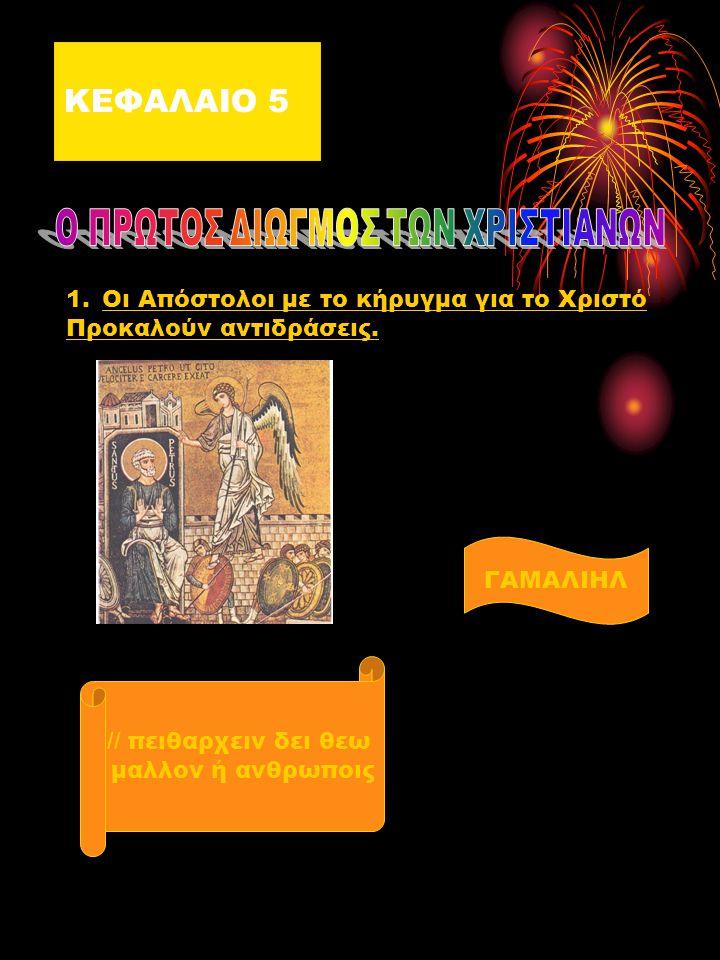 KEΦΑΛΑΙΟ 5 1.Οι Απόστολοι με το κήρυγμα για το Χριστό Προκαλούν αντιδράσεις.