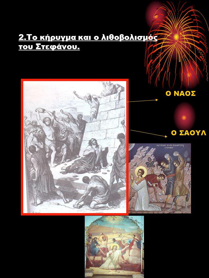 2.Το κήρυγμα και ο λιθοβολισμός του Στεφάνου. Ο ΝΑΟΣ Ο ΣΑΟΥΛ