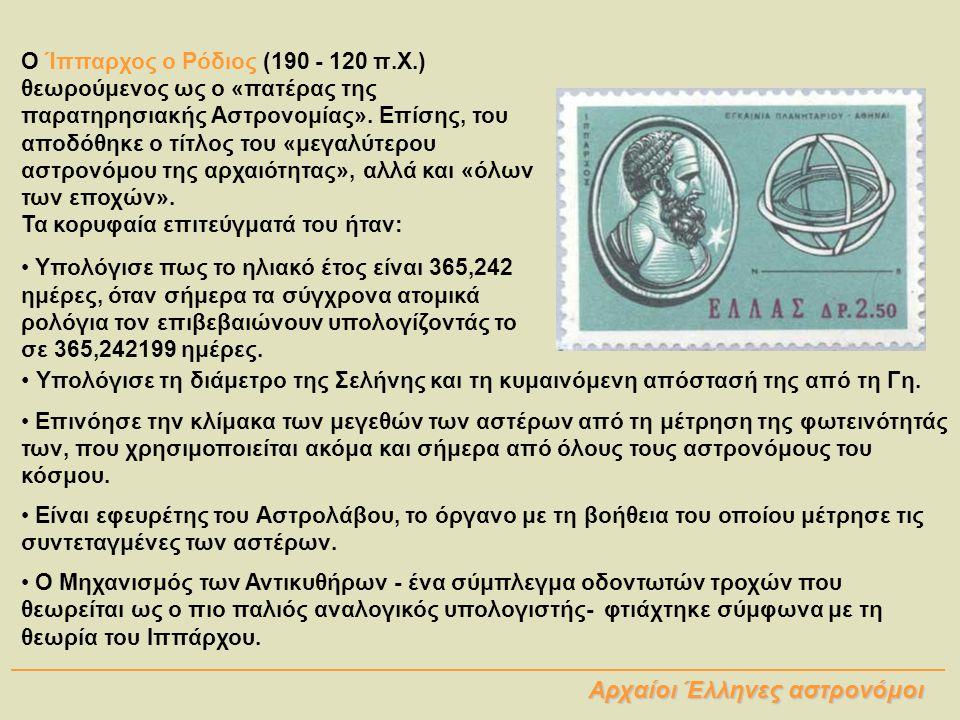Ο Ίππαρχος ο Ρόδιος (190 - 120 π.Χ.) θεωρούμενος ως ο «πατέρας της παρατηρησιακής Αστρονομίας». Επίσης, του αποδόθηκε ο τίτλος του «μεγαλύτερου αστρον