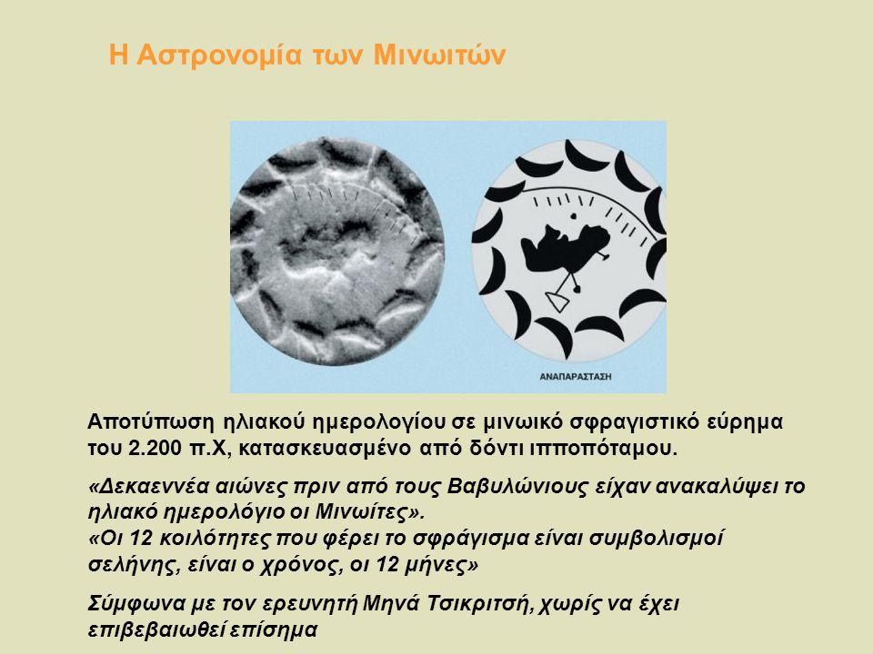 Η Αστρονομία των Μινωιτών Αποτύπωση ηλιακού ημερολογίου σε μινωικό σφραγιστικό εύρημα του 2.200 π.Χ, κατασκευασμένο από δόντι ιπποπόταμου. «Δεκαεννέα