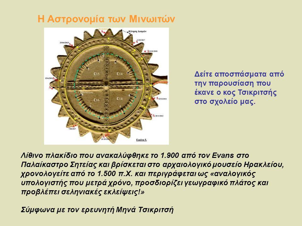 Η Αστρονομία των Μινωιτών Λίθινο πλακίδιο που ανακαλύφθηκε το 1.900 από τον Evans στο Παλαίκαστρο Σητείας και βρίσκεται στο αρχαιολογικό μουσείο Ηρακλ
