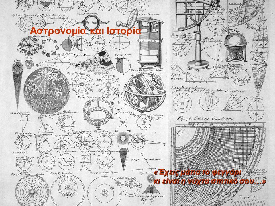 Αστρονομία και Ιστορία «Έχεις μάτια το φεγγάρι κι είναι η νύχτα σπιτικό σου…»