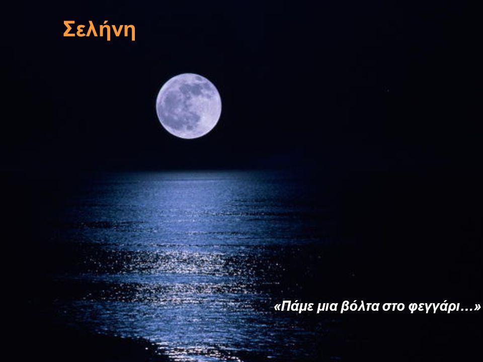 Η Σελήνη «Πάμε μια βόλτα στο φεγγάρι» Σελήνη «Πάμε μια βόλτα στο φεγγάρι…» «Πάμε μια βόλτα στο φεγγάρι…»