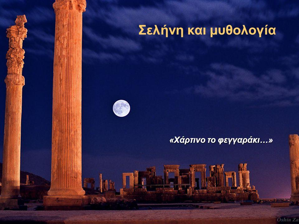 Σελήνη και μυθολογία «Χάρτινο το φεγγαράκι…»