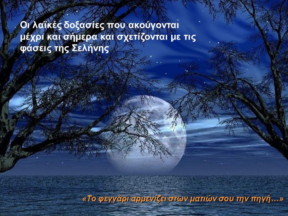 Οι λαϊκές δοξασίες που ακούγονται μέχρι και σήμερα και σχετίζονται με τις φάσεις της Σελήνης «Το φεγγάρι αρμενίζει στων ματιών σου την πηγή…»