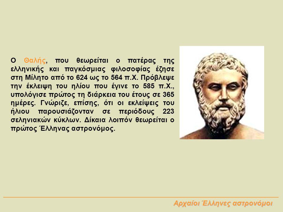 Ο Θαλής, που θεωρείται ο πατέρας της ελληνικής και παγκόσμιας φιλοσοφίας έζησε στη Μίλητο από το 624 ως το 564 π.Χ. Πρόβλεψε την έκλειψη του ηλίου που