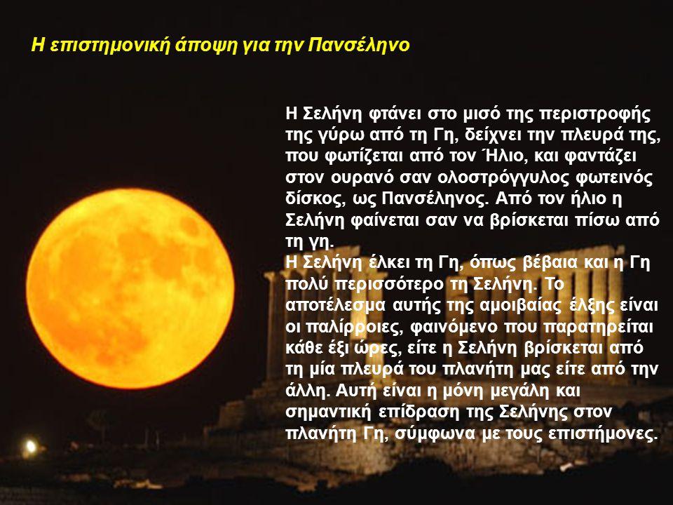 Η επιστημονική άποψη για την Πανσέληνο Η Σελήνη φτάνει στο μισό της περιστροφής της γύρω από τη Γη, δείχνει την πλευρά της, που φωτίζεται από τον Ήλιο