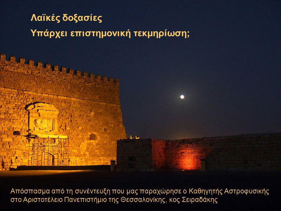 Λαϊκές δοξασίες Απόσπασμα από τη συνέντευξη που μας παραχώρησε ο Καθηγητής Αστροφυσικής στο Αριστοτέλειο Πανεπιστήμιο της Θεσσαλονίκης, κος Σειραδάκης
