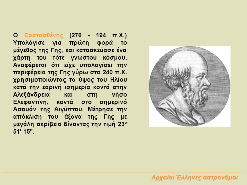Ο Ερατοσθένης (276 - 194 π.Χ.) Υπολόγισε για πρώτη φορά το μέγεθος της Γης, και κατασκεύασε ένα χάρτη του τότε γνωστού κόσμου. Αναφέρεται ότι είχε υπο