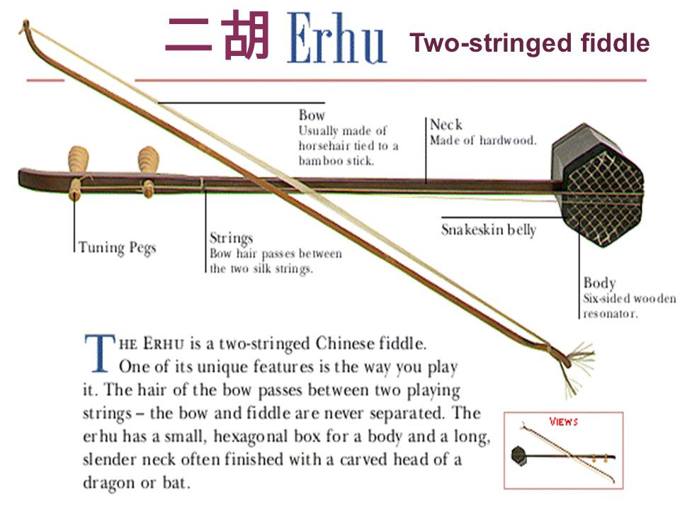 二胡 Two-stringed fiddle