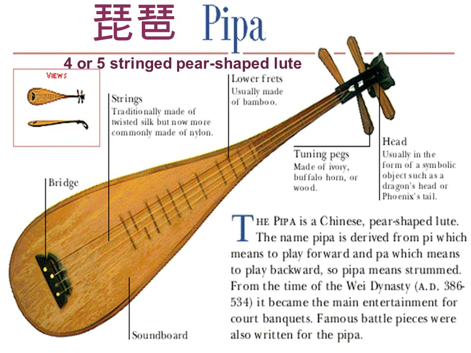 琵琶 4 or 5 stringed pear-shaped lute