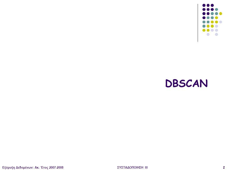 Εξόρυξη Δεδομένων: Ακ. Έτος 2007-2008ΣΥΣΤΑΔΟΠΟΙΗΣΗ IΙΙ2 DBSCAN