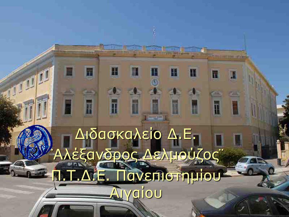 Ίδρυση & Λειτουργία 2000-2012 Το Διδασκαλείο «Αλέξανδρος Δελμούζος» του Παιδαγωγικού Τμήματος Δημοτικής Εκπαίδευσης Πανεπιστημίου Αιγαίου ιδρύθηκε το 2000 (Φ.Ε.Κ.