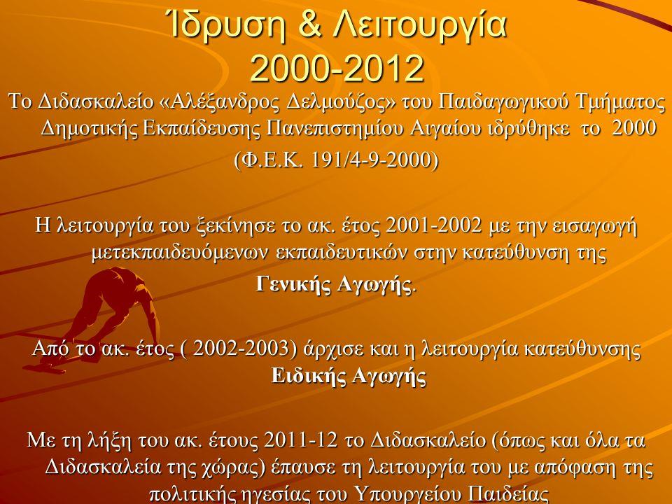Ίδρυση & Λειτουργία 2000-2012 Το Διδασκαλείο «Αλέξανδρος Δελμούζος» του Παιδαγωγικού Τμήματος Δημοτικής Εκπαίδευσης Πανεπιστημίου Αιγαίου ιδρύθηκε το