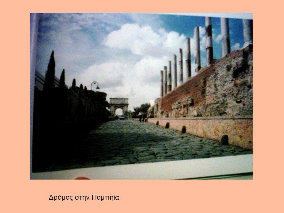 Δρόμος στην Πομπηία