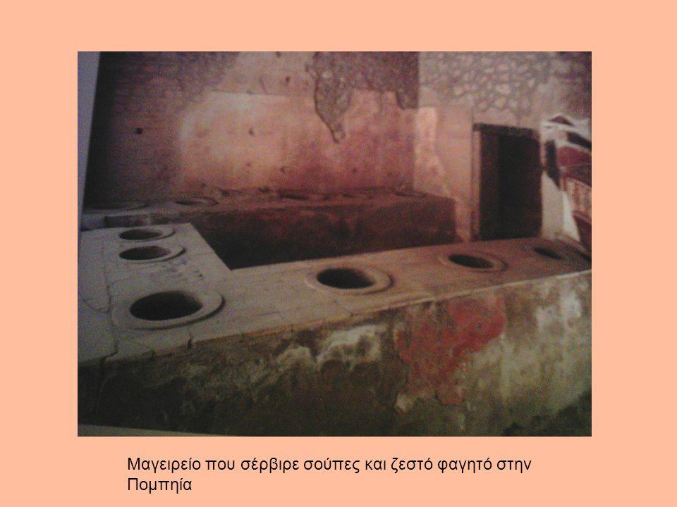 Μαγειρείο που σέρβιρε σούπες και ζεστό φαγητό στην Πομπηία
