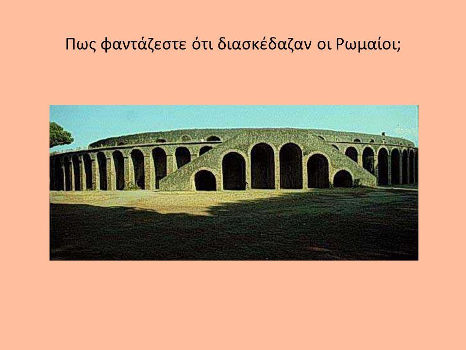 Πως φαντάζεστε ότι διασκέδαζαν οι Ρωμαίοι;