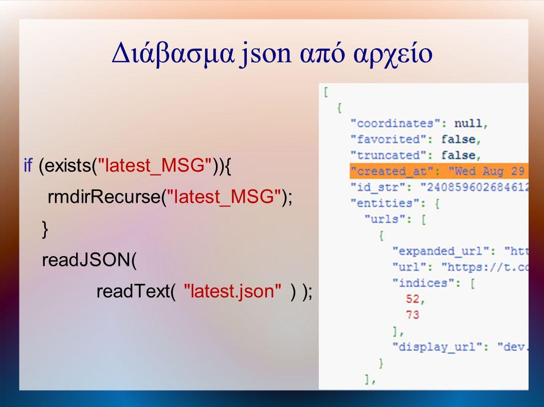 Διάβασμα json από αρχείο if (exists( latest_MSG )){ rmdirRecurse( latest_MSG ); } readJSON( readText( latest.json ) );