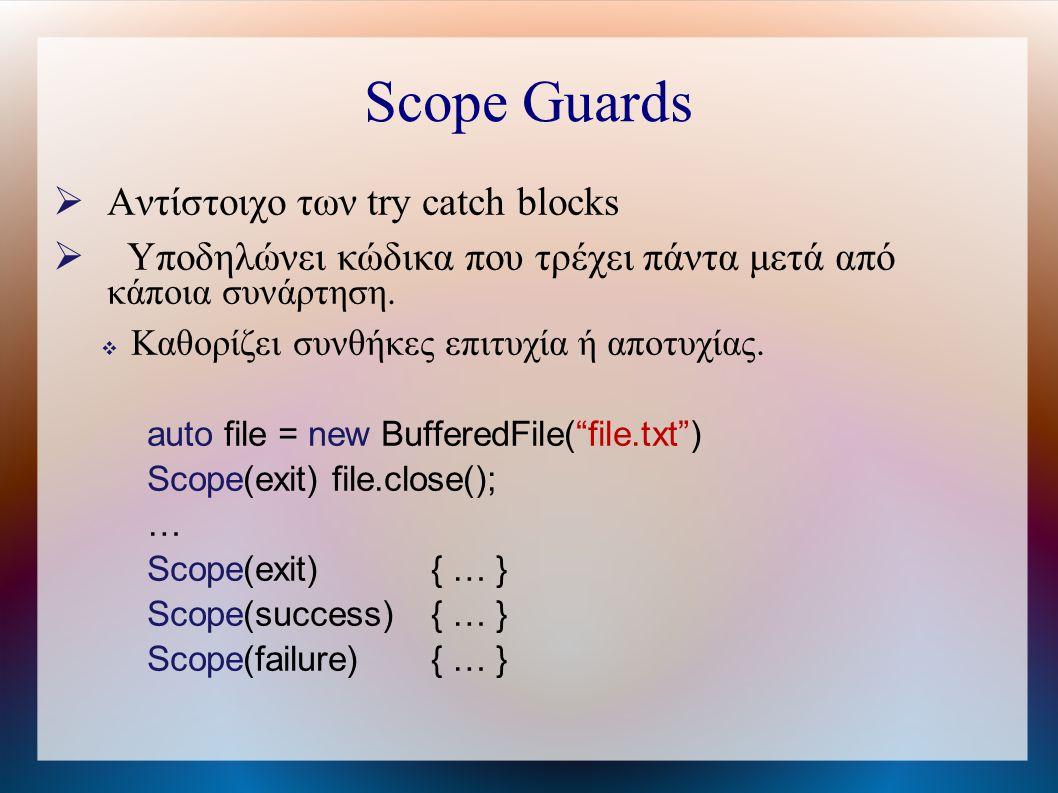 Scope Guards  Αντίστοιχο των try catch blocks  Υποδηλώνει κώδικα που τρέχει πάντα μετά από κάποια συνάρτηση.