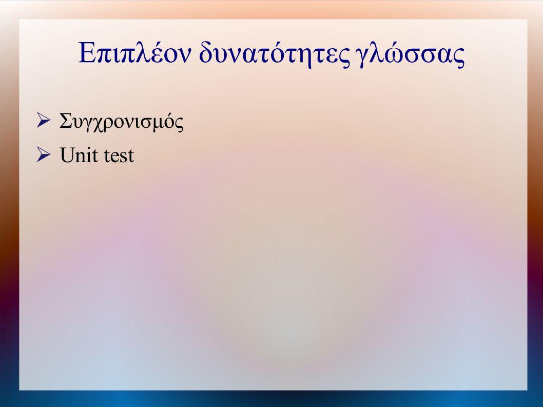 Επιπλέον δυνατότητες γλώσσας  Συγχρονισμός  Unit test
