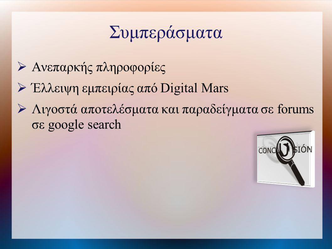 Συμπεράσματα  Ανεπαρκής πληροφορίες  Έλλειψη εμπειρίας από Digital Mars  Λιγοστά αποτελέσματα και παραδείγματα σε forums σε google search