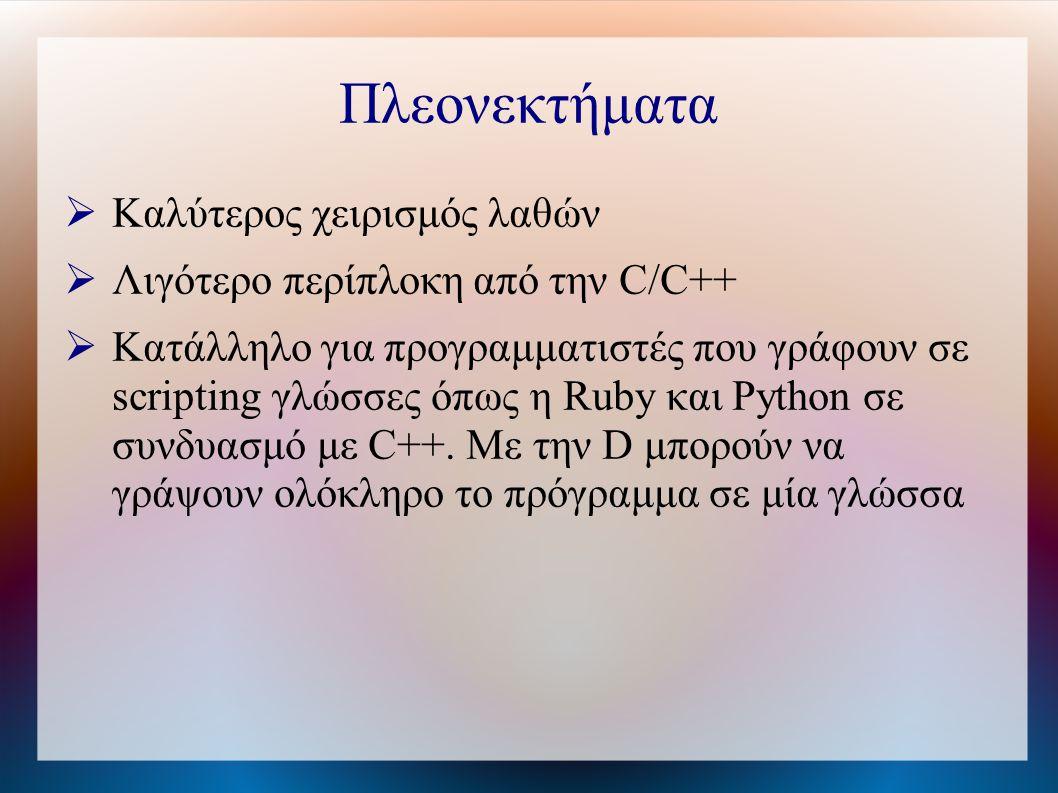 Πλεονεκτήματα  Καλύτερος χειρισμός λαθών  Λιγότερο περίπλοκη από την C/C++  Κατάλληλο για προγραμματιστές που γράφουν σε scripting γλώσσες όπως η Ruby και Python σε συνδυασμό με C++.