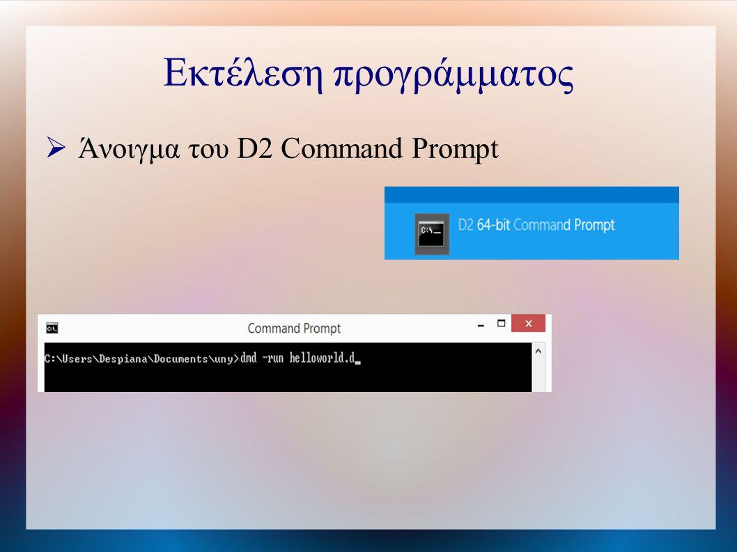 Εκτέλεση προγράμματος  Άνοιγμα του D2 Command Prompt