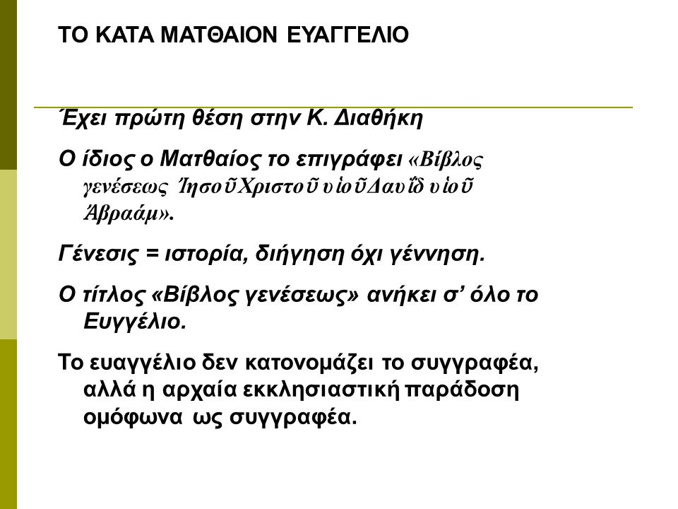 ΤΟ ΚΑΤΑ ΜΑΤΘΑΙΟΝ ΕΥΑΓΓΕΛΙΟ 7.Διάγραμμα και περιεχόμενο Άλλη διαίρεση  Η ενανθρώπηση (κεφ.
