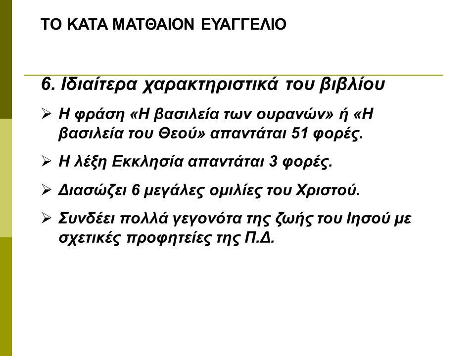 ΤΟ ΚΑΤΑ ΜΑΤΘΑΙΟΝ ΕΥΑΓΓΕΛΙΟ 6. Ιδιαίτερα χαρακτηριστικά του βιβλίου  Η φράση «Η βασιλεία των ουρανών» ή «Η βασιλεία του Θεού» απαντάται 51 φορές.  Η