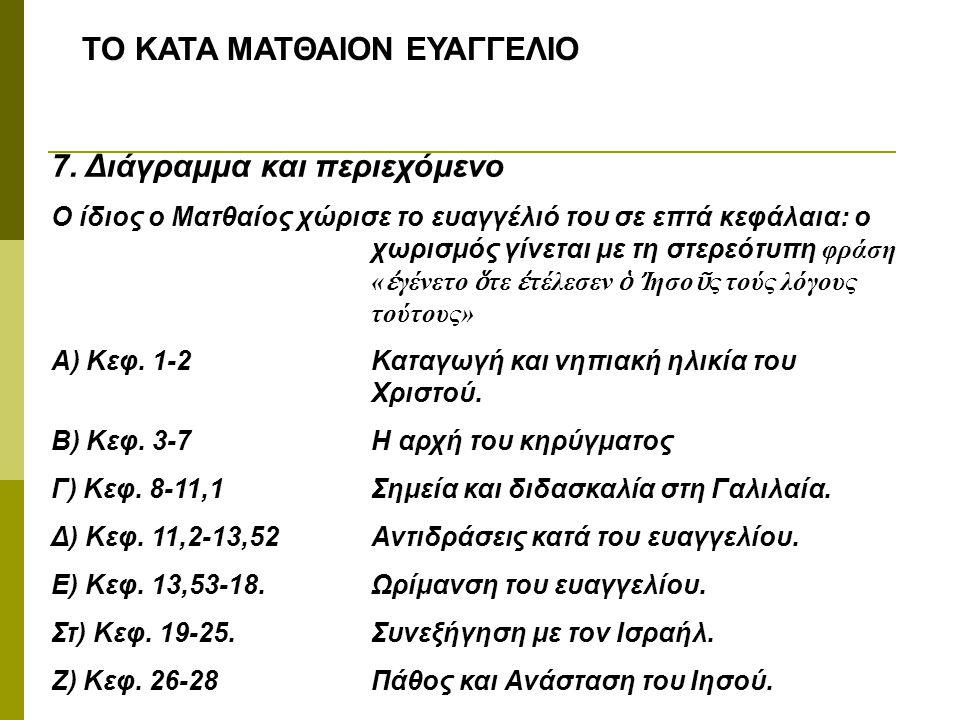 ΤΟ ΚΑΤΑ ΜΑΤΘΑΙΟΝ ΕΥΑΓΓΕΛΙΟ 7. Διάγραμμα και περιεχόμενο Ο ίδιος ο Ματθαίος χώρισε το ευαγγέλιό του σε επτά κεφάλαια: ο χωρισμός γίνεται με τη στερεότυ