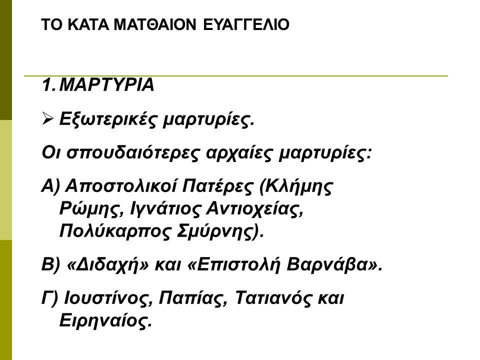ΤΟ ΚΑΤΑ ΜΑΤΘΑΙΟΝ ΕΥΑΓΓΕΛΙΟ 1.ΜΑΡΤΥΡΙΑ  Εξωτερικές μαρτυρίες. Οι σπουδαιότερες αρχαίες μαρτυρίες: Α) Αποστολικοί Πατέρες (Κλήμης Ρώμης, Ιγνάτιος Αντιο