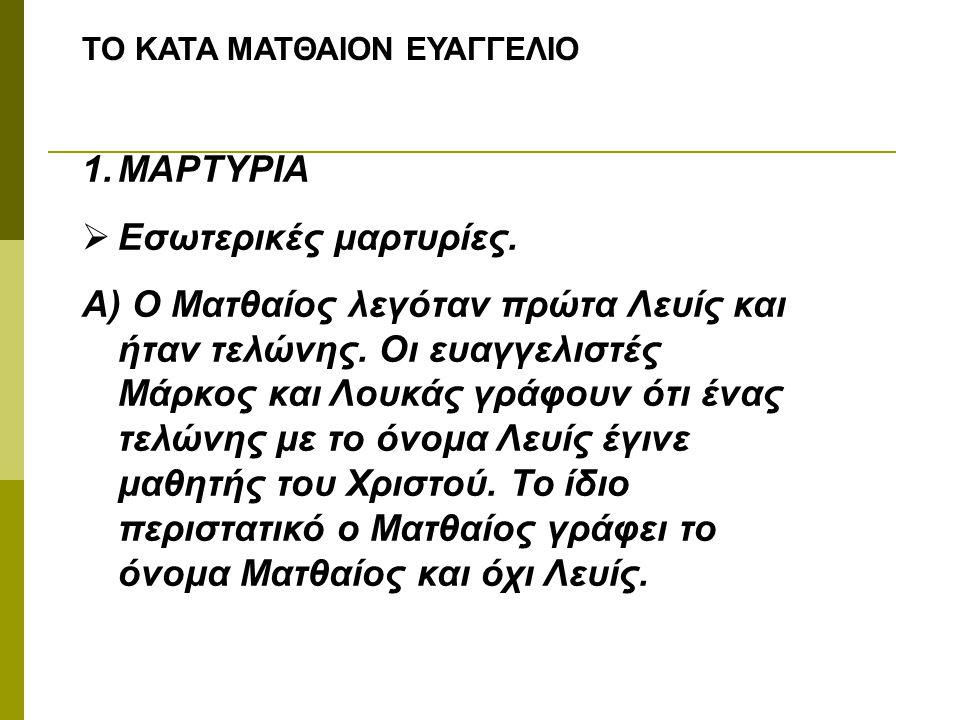 ΤΟ ΚΑΤΑ ΜΑΤΘΑΙΟΝ ΕΥΑΓΓΕΛΙΟ 1.ΜΑΡΤΥΡΙΑ  Εσωτερικές μαρτυρίες. Α) Ο Ματθαίος λεγόταν πρώτα Λευίς και ήταν τελώνης. Οι ευαγγελιστές Μάρκος και Λουκάς γρ