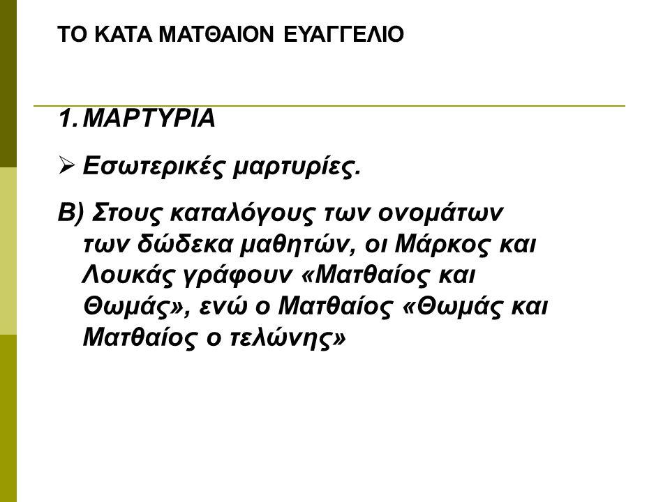 ΤΟ ΚΑΤΑ ΜΑΤΘΑΙΟΝ ΕΥΑΓΓΕΛΙΟ 1.ΜΑΡΤΥΡΙΑ  Εσωτερικές μαρτυρίες. Β) Στους καταλόγους των ονομάτων των δώδεκα μαθητών, οι Μάρκος και Λουκάς γράφουν «Ματθα