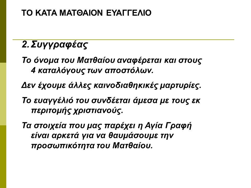 ΤΟ ΚΑΤΑ ΜΑΤΘΑΙΟΝ ΕΥΑΓΓΕΛΙΟ 2.Συγγραφέας Το όνομα του Ματθαίου αναφέρεται και στους 4 καταλόγους των αποστόλων. Δεν έχουμε άλλες καινοδιαθηκικές μαρτυρ