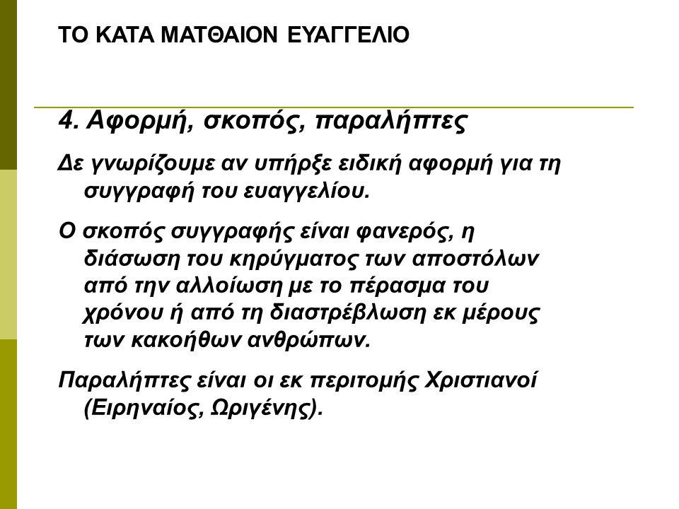 ΤΟ ΚΑΤΑ ΜΑΤΘΑΙΟΝ ΕΥΑΓΓΕΛΙΟ 5.Γλώσσα και ύφος Εξ αρχής γράφτηκε στην Ελληνική.